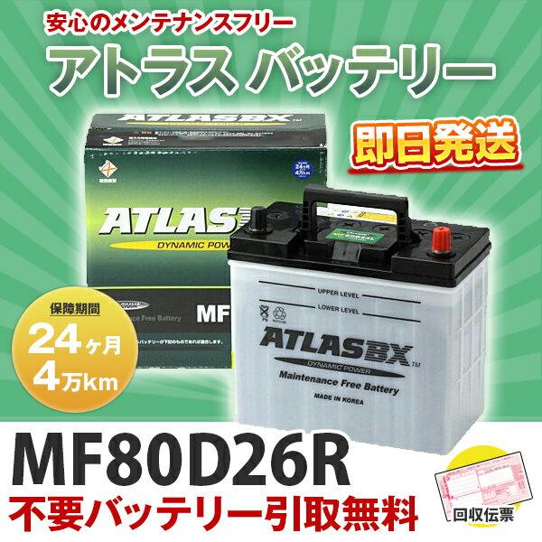 【即納】 [ATLAS] アトラス バッテリー 【MF80D26R】 (相互 55D26R/65D26R/70D26R/75D26R/80D26R)※同梱不可 ※沖縄・離島配送不可