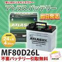 【即納】 [ATLAS] アトラス バッテリー 【MF80D26L】 (相互 55D26L/65D26L/70D26L/75D26L/80D26L)※同梱不可 ...