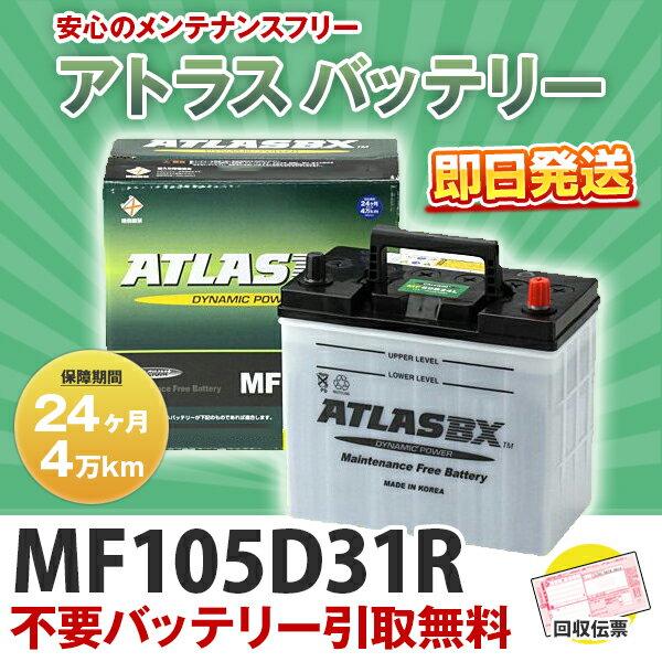 【即納】 [ATLAS] アトラス バッテリー 【MF105D31R】 (相互 75D31R/85D31R/95D31R/105D31R)※同梱不可 ※沖縄・離島配送不可