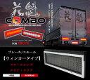 ステラファイブ ≪花魁 COMBO トラックテール≫ 【ウィンカータイプ】【スモークレンズ/クリア・クリア】 (2ユニット入り)
