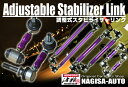 ナギサオート 調整式スタビライザーリンク フロント用 MR-2 SW20 MR2【NST013F】