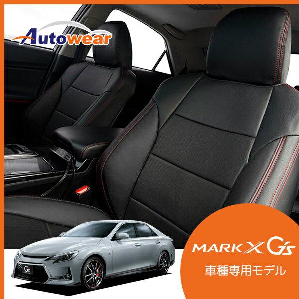 [Auto wear] オートウェア マークX 13系 G's専用シートカバー 【 マークX G's [GRX130/GRX133] 】 (ブラック / 赤ステッチ) 【代引不可】(※沖縄は送料2600円・離島は要確認)