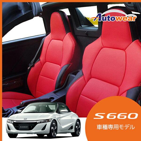 [Auto wear] オートウェア HONDA S660専用シートカバー 【 HONDA S660 [JW5] 】 (赤色S660専用) 【代引不可】(※沖縄は送料2600円・離島は要確認)