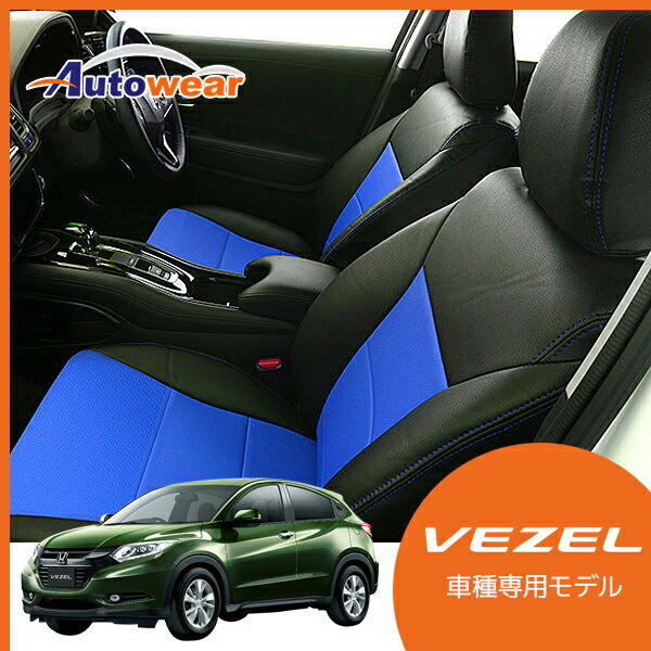[Auto wear] オートウェア ヴェゼル専用シートカバー 【 ヴェゼル [RU1/RU2/RU3/RU4] Z / G / X / HYBRID / HYBRID X / HYBRID RS 】 (ブラック / 青色) 【代引不可】(※沖縄は送料2600円・離島は要確認)