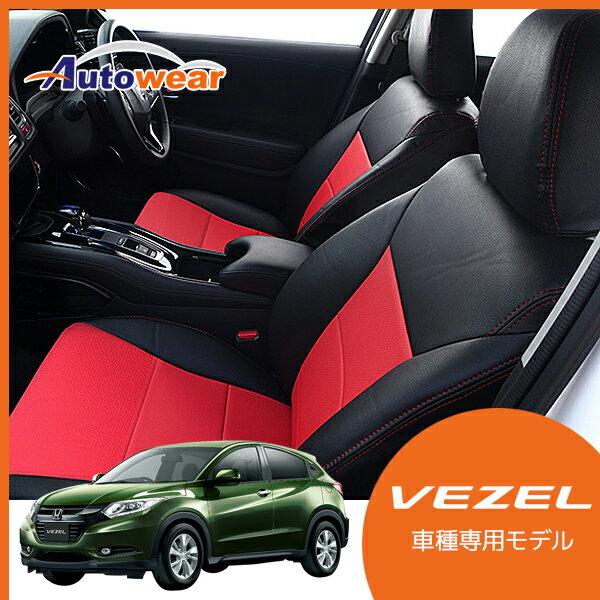 [Auto wear] オートウェア ヴェゼル専用シートカバー 【 ヴェゼル [RU1/RU2/RU3/RU4] Z / G / X / HYBRID / HYBRID X / HYBRID RS 】 (ブラック / 赤色) 【代引不可】(※沖縄は送料2600円・離島は要確認)