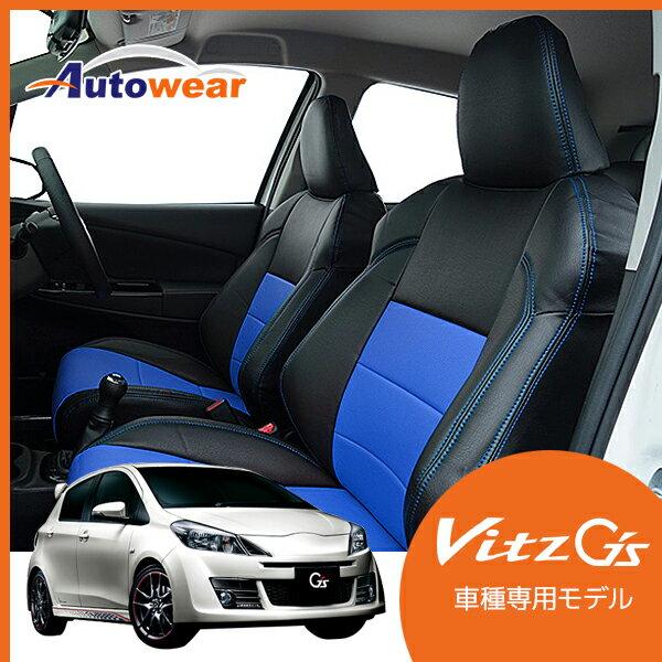 [Auto wear] オートウェア ヴィッツ G's専用シートカバー 【 ヴィッツ RS G's [NCP131] 】 (ブラック / 青色) 【代引不可】(※沖縄は送料2600円・離島は要確認)