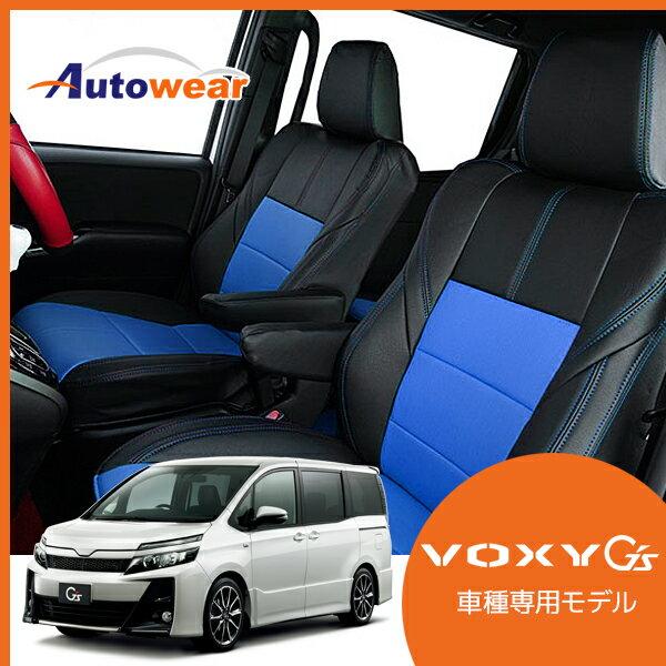 [Auto wear] オートウェア ノア・ヴォクシーR80系 G's専用シートカバー 【 ヴォクシー ZS G's [ZRR80W] 】 (ブラック / 青色) 【代引不可】(※沖縄は送料2600円・離島は要確認)