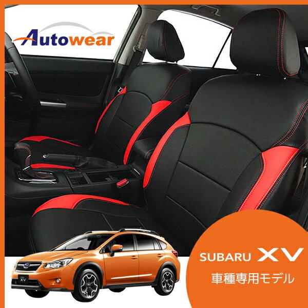 [Auto wear] オートウェア スバルXV専用シートカバー 【 スバルXV [GP7] 2.0i / 2.0i-L /2.0i-L EyeSight 】 (ブラック / 赤色) 【代引不可】(※沖縄は送料2600円・離島は要確認)