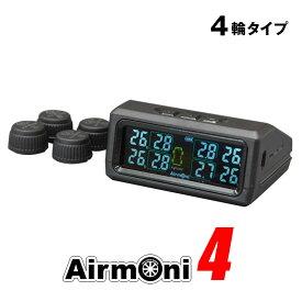 エアモニ4 Airmoni4 TPMS ワイヤレスタイヤ空気圧センサー 4輪タイプ