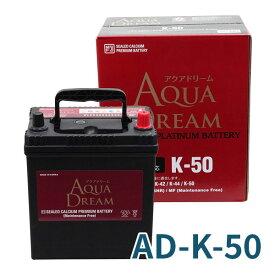 AUQA DREAM カーバッテリー ISS車対応 AD-K-50 適合型式 [K-42 K-44] 高性能 シールド型メンテナンスフリー 沖縄・離島は配送不可