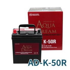 AUQA DREAM カーバッテリー ISS車対応 AD-K-50R 適合型式 [K-42R K-44R] 高性能 シールド型メンテナンスフリー 沖縄・離島は配送不可