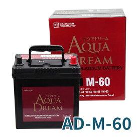 AUQA DREAM カーバッテリー ISS車対応 AD-M-60 適合型式 [M-42 M-44 M-50 M-55] 高性能 シールド型メンテナンスフリー 沖縄・離島は配送不可