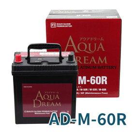 AUQA DREAM カーバッテリー ISS車対応 AD-M-60R 適合型式 [M-42R M-44R M-50R M-55R] 高性能 シールド型メンテナンスフリー 沖縄・離島は配送不可