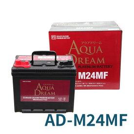 AUQA DREAM カーバッテリー マリン&キャンピング用 AD-M24MF 適合型式 [M24MF] 高性能 シールド型メンテナンスフリー 沖縄・離島は配送不可
