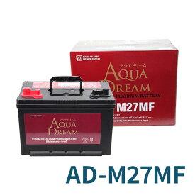 AUQA DREAM カーバッテリー マリン&キャンピング用 AD-M27MF 適合型式 [M27MF] 高性能 シールド型メンテナンスフリー 沖縄・離島は配送不可
