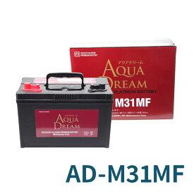 AUQA DREAM カーバッテリー マリン&キャンピング用 AD-M31MF 適合型式 [M31MF] 高性能 シールド型メンテナンスフリー 沖縄・離島は配送不可