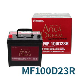 AUQA DREAM カーバッテリー 充電制御車対応 AD-MF100D23R 適合型式 [55D23R 60D23R 65D23R 70D23R 75D23R 80D23R 85D23R 90D23R 95D23R] 高性能 シールド型メンテナンスフリー 沖縄・離島は配送不可