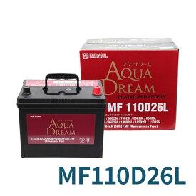 AUQA DREAM カーバッテリー 充電制御車対応 AD-MF110D26L 適合型式 [75D26L 80D26L 85D26L 90D26L 95D26L 100D26L] 高性能 シールド型メンテナンスフリー 沖縄・離島は配送不可