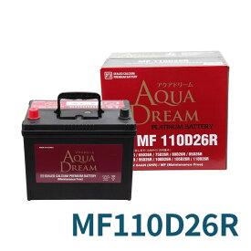 AUQA DREAM カーバッテリー 充電制御車対応 AD-MF110D26R 適合型式 [75D26R 80D26R 85D26R 90D26R 95D26R 100D26R] 高性能 シールド型メンテナンスフリー 沖縄・離島は配送不可