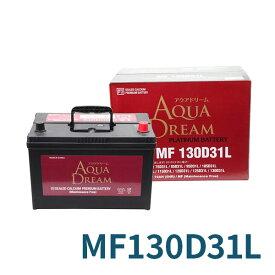 AUQA DREAM カーバッテリー 充電制御車対応 AD-MF130D31L 適合型式 [95D31L 100D31L 105D31L 115D31L 120D31L 125D31L] 高性能 シールド型メンテナンスフリー 沖縄・離島は配送不可