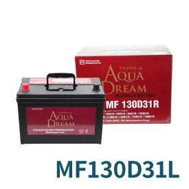 AUQA DREAM カーバッテリー 充電制御車対応 AD-MF130D31R 適合型式 [95D31R 100D31R 105D31R 115D31R 120D31R 125D31R] 高性能 シールド型メンテナンスフリー 沖縄・離島は配送不可