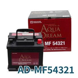 AUQA DREAM カーバッテリー 欧州車用 AD-MF54321 適合型式 [54459/BOSCH 4C 4D/ACDelco 27-44 27-45H/EU44536-25/543-23/544-65/546-12] 高性能 シールド型メンテナンスフリー 沖縄・離島は配送不可