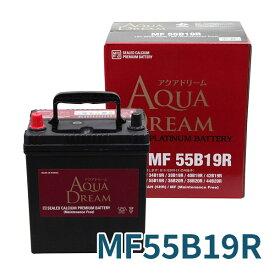 AUQA DREAM カーバッテリー 充電制御車対応 AD-MF55B19R 適合型式 [38B19R 40B19R 42B19R 44B19R] 高性能 シールド型メンテナンスフリー 沖縄・離島は配送不可