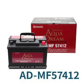 AUQA DREAM カーバッテリー 欧州車用 AD-MF57412 適合型式 [20-66 20-72 83075 577-400-078 EA770-L3 EPX75 EU-574068 EU-72 LN3] 高性能 シールド型メンテナンスフリー 沖縄・離島は配送不可