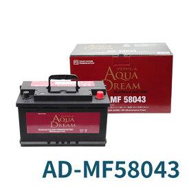 AUQA DREAM カーバッテリー 欧州車用 AD-MF58043 適合型式 [20-80 58045 58043 585-200-080 EU-580072 LBN4 PSIN-8C SB084L SLX-8C] 高性能 シールド型メンテナンスフリー 沖縄・離島は配送不可