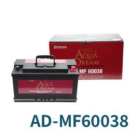 AUQA DREAM カーバッテリー 欧州車用 AD-MF60038 適合型式 [58827 59218 60044/BOSCH 1A/ACDelco20-90 20-92 20-100 L5] 高性能 シールド型メンテナンスフリー 沖縄・離島は配送不可