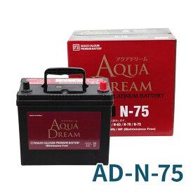 AUQA DREAM カーバッテリー ISS車対応 AD-N-75 適合型式 [N-55 N-65 N-70] 高性能 シールド型メンテナンスフリー 沖縄・離島は配送不可