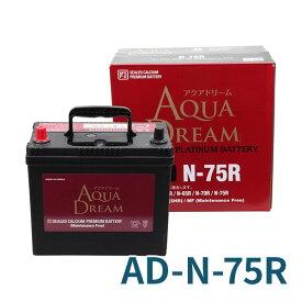 AUQA DREAM カーバッテリー ISS車対応 AD-N-75R 適合型式 [N-55R N-65R N-70R] 高性能 シールド型メンテナンスフリー 沖縄・離島は配送不可