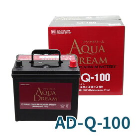 AUQA DREAM カーバッテリー ISS車対応 AD-Q-100 適合型式 [Q-55 Q-75 Q-85 Q-90 Q-95] 高性能 シールド型メンテナンスフリー 沖縄・離島は配送不可
