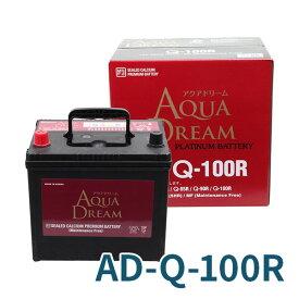 AUQA DREAM カーバッテリー ISS車対応 AD-Q-100R 適合型式 [Q-55R Q-75R Q-85R Q-90R Q-95R] 高性能 シールド型メンテナンスフリー 沖縄・離島は配送不可