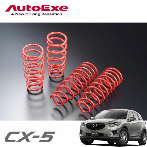 [AutoExe] オートエクゼ ローダウンスプリング CX-5 KE5AW KEEAW