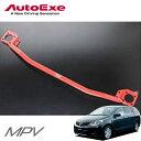 [AutoExe] オートエクゼ ストラットタワーバー フロント MPV LY3P