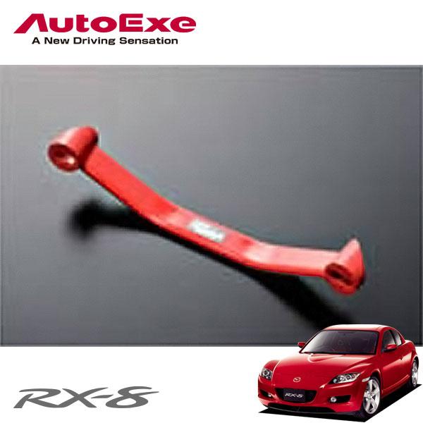 [AutoExe] オートエクゼ ロアアームバー リア RX-8 SE3P