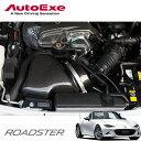 [AutoExe] オートエクゼ ラムエアインテークシステム ロードスター ND5RC