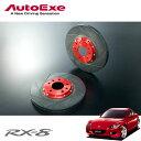 [AutoExe] オートエクゼ スポーツブレーキローター フロント RX-8 SE3P 純正19・18インチホイール装着車