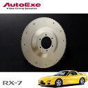 [AutoExe] オートエクゼ スポーツフライホイール RX-7 FD3S MT車