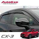[AutoExe] オートエクゼ スポーツサイドバイザー 1台分 CX-3 DK5AW DK5FW