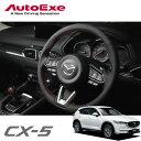 [AutoExe] オートエクゼ スポーツステアリングホイール 本皮(本皮製/グリップ部ディンプル加工) レッドステッチ CX-5 KF2P KFEP KF5P