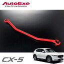 [AutoExe] オートエクゼ ストラットタワーバー フロント CX-5 KF2P KFEP KF5P