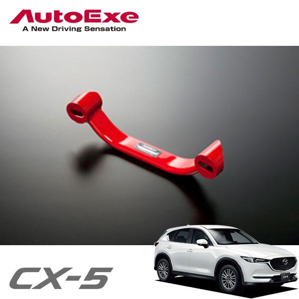 [AutoExe] オートエクゼ ロアアームバー リア CX-5 KF2P KFEP KF5P