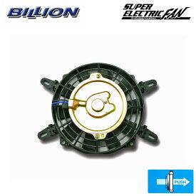 BILLION ビリオン スーパーエレクトリックファン 7インチ プッシュタイプ