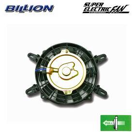 BILLION ビリオン スーパーエレクトリックファン 7インチ プルタイプ