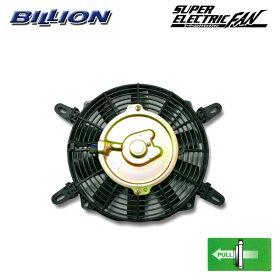 BILLION ビリオン スーパーエレクトリックファン 8インチ プルタイプ