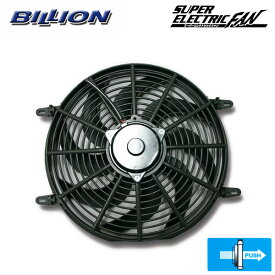BILLION ビリオン スーパーエレクトリックファン 14インチ プッシュタイプ