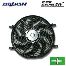 BILLION ビリオン スーパーエレクトリックファン 14インチ プルタイプ