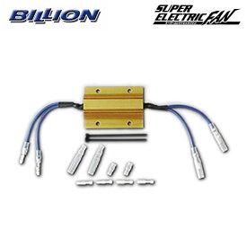 BILLION ビリオン スーパーエレクトリックファン オプションパーツ 電動ファンスピードセレクター